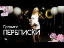 Как общаться с мужчиной в интернете Влог Милы Левчук