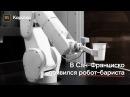 Робот бариста
