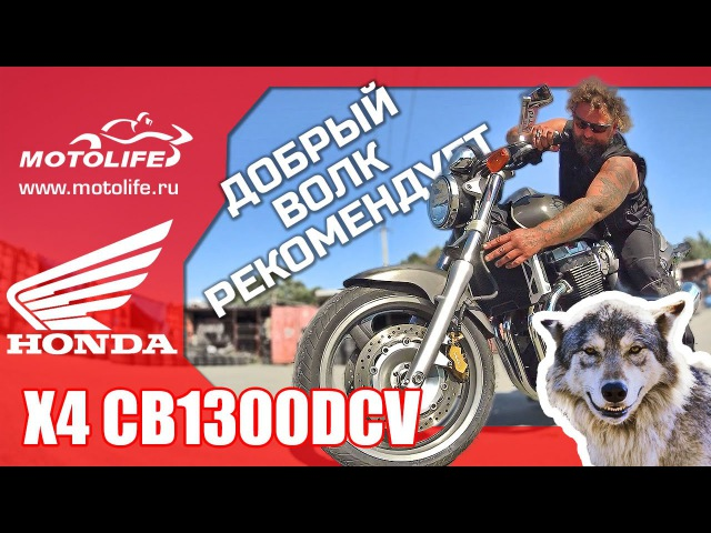 HONDA X4 CB1300 DCV