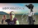 РЫБИЙ ГЛАЗ ШОУ - ЯПОНСКАЯ АНИМАЦИЯ/АФРОСАМУРАЙ/ФУМИНОРИ КИДЗАКИ