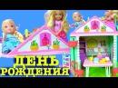 Barbie Барби Мультик на Русском Birthday Party Chelsea 🌺Играем в Куклы ✔︎Шопкинс Игрушки К...