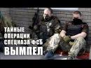 Группа Вымпел : тайные операции спецназа ФСБ