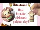 Как сделать мишку Rilakkuma How to make rilakkuma polymer clay