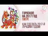 Китайский Гороскоп на 2017 год для знака Тигра. Гороскоп для тигра Наталья Пугачева