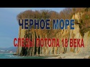 Черное море. Следы потопа 18-го века. Часть 1.