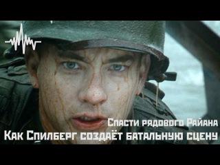 Спасти рядового Райана: Как Спилберг создаёт батальную сцену (озвучка, rus)