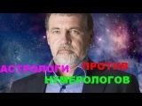 Астрологи против Нумерологов КТО Сильнее Мнение Экстрасенса Литвина