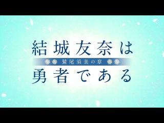 2017年10月放送TVアニメ「結城友奈は勇者である -鷲尾須美の章-」新作PV