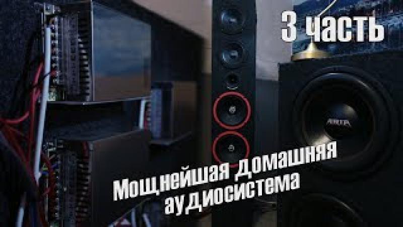 Самая громкая домашняя аудиосистема/ Новое питание 3.5 кВт/ Домашний автозвук