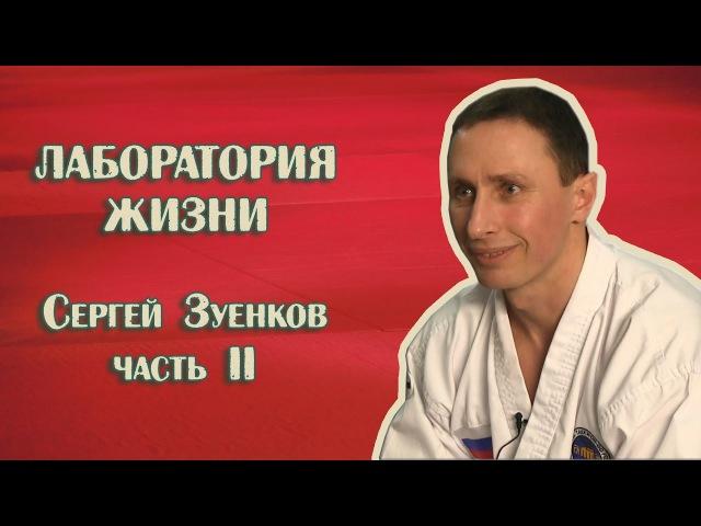 Сергей Зуенков о тхэквондо, снаряге и дурдоме