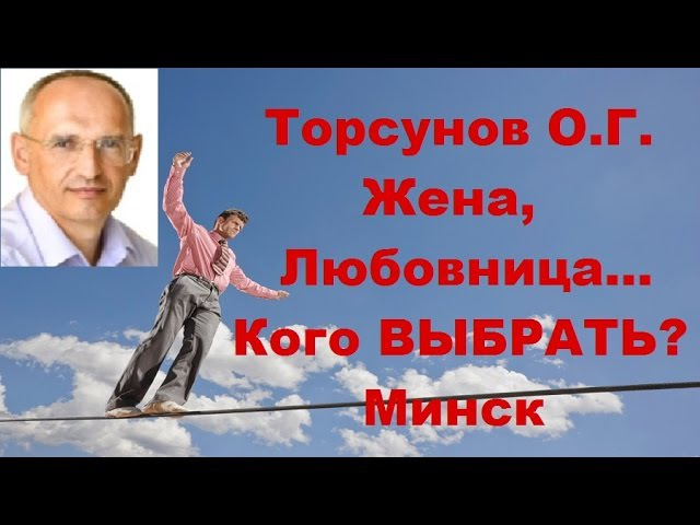 Торсунов О.Г. Жена, Любовница... Кого ВЫБРАТЬ? Минск