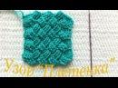 Вязание Узор ПЛЕТЁНКА крючком / Knitting Pattern twist hook