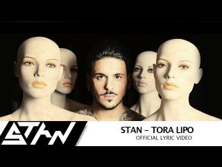 STAN - Τώρα Λείπω | STAN - Tora Lipo (Official Lyric Video)