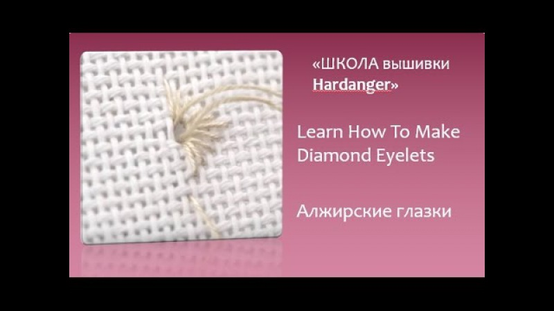 Embroidery Hardanger .Learn How To Make Diamond Eyelets.Вышивка хардангер