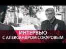 Режиссёр Сокуров: все кошмарные законы России инициированы женщинами
