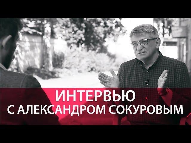 Режиссёр Сокуров : Природа Женщины - подавлять.