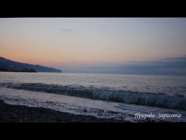Море. Звуки моря. Шум волн. Релакс. Медитация. Сон. Sea. Sound of the surf. Sunrise. Relax.