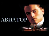 Авиатор  The Aviator (2004) смотрите в HD