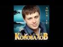 Евгений Коновалов - Братишка, С Днём Рождения!