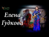 Елена Гудкова.  Тёплая песенка