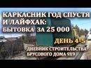 Лайфхак строительная бытовка почти бесплатно и Каркасный дом через год День 4 5... kfqafr cnhjbntkmyfz ,snjdrf gjxnb ,tcgk