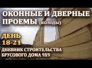 Установка деревянных оконных и дверных проемов колоды обсады в брусовом доме ecnfyjdrf lthtdzyys jrjyys b ldthys ghjt