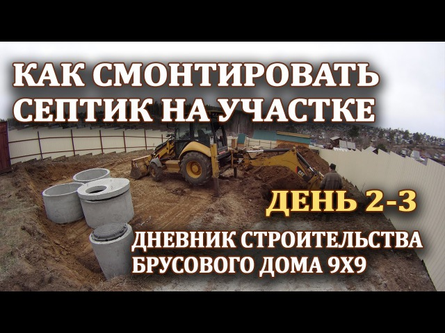 Септик, выгребная яма своими руками из бетонных колец. День 2,3 Авария ctgnbr, dsuht,yfz zvf cdjbvb herfvb bp ,tnjyys[ rjktw. lt