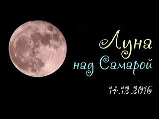 Луна над Самарой (14.12.2016)