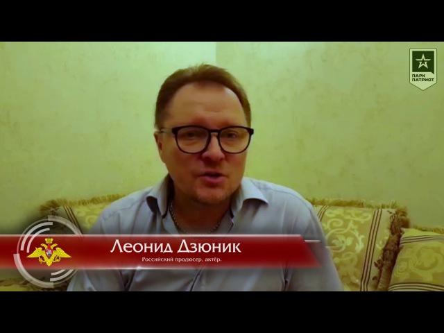 Информер актер Леонид Дзюник - Парку «Патриот» в Севастополе быть!