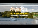 Первенство и чемпионат г. Москвы по кабельному вейкборду и вейкскейту Water Kiss