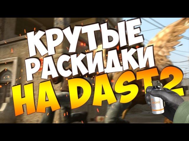 Tactic grenades / Профессиональные раскидки CS:GO | De_dust 2
