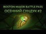 Boston Major Battle Pass - Сундук #2