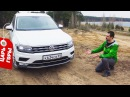 Супер Новый Тигуан 2017 Оффроад Volkswagen Tiguan 2 0 обзор тест драйв отзывы бездорожье