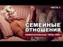 ❖ ВЕДЫ ❖ НЕЖЕЛАТЕЛЬНЫЕ ТИПЫ ЖЁН 웃❤유 СЕМЕЙНЫЕ ОТНОШЕНИЯ — Тугутов Леонид © Лак