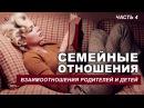 ❖ ВЕДЫ ❖ Взаимоотношения Родителей и Детей 웃❤유 Тугутов Леонид Максимович © Лакшми Нараяна дас