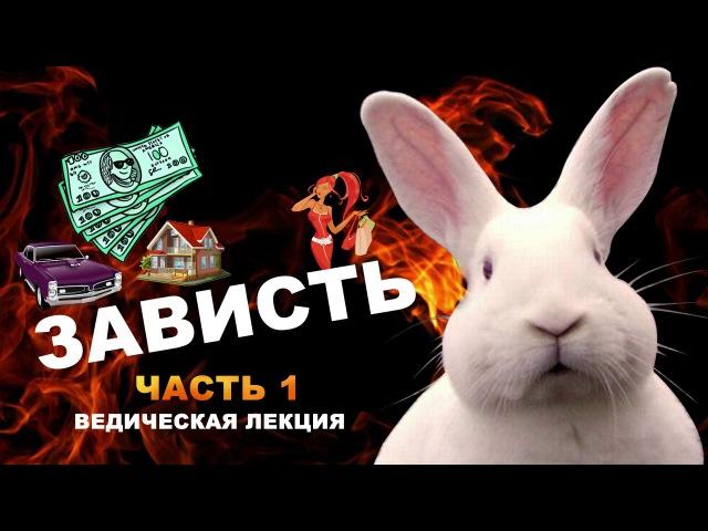 🐰 ЗАВИСТЬ — КОРЕНЬ ВСЕХ ПОРОКОВ ! 🐰 Тугутов Леонид Максимович ૐ Лакшми Нараяна дас