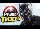 ЧЕРНАЯ ПАНТЕРА 2018 - Разбор Тизера Marvel