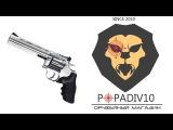 Пневматический револьвер ASG Dan Wesson 715-6 silver (Видео-Обзор)