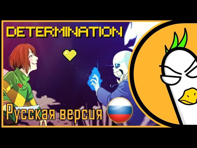 Determination - Undertale Parody (RUS COVER На русском)