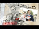 начало свадебного фильма. Дмитрий и Екатерина.11 августа