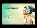 Катя First - Ветром вернусь (DJ Ivan Scratchin Remix)