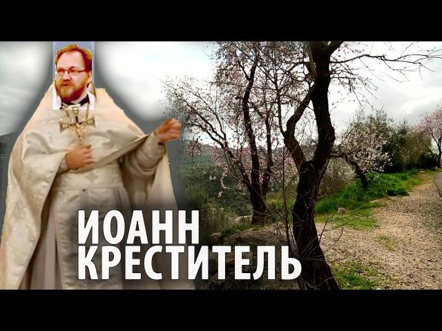 Иоанн Креститель Кто он О личности и служении Предтечи Пархоменко Константин