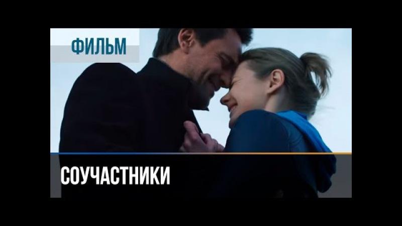 ▶️ Соучастники - Мелодрама | Фильмы и сериалы - Русские мелодрамы