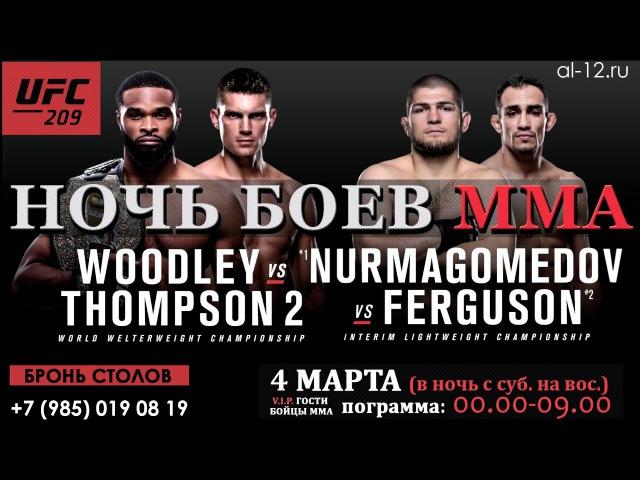 Хабиб Нурмагомедов против Тони Фергюсона UFC 209 в ресторане «MEATless»