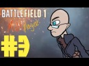 УЖАСЫ ПЕРВОЙ МИРОВОЙ ВОЙНЫ ► Battlefield 1 Multiplayer #3