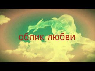 _4 спешл- 2 сезон семь смертных грехов / DeadLine Studio / облик любви