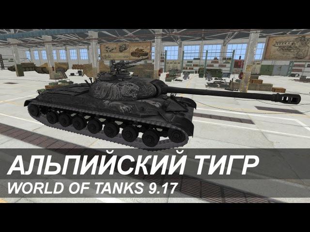 World of Tanks: Китайский тяжёлый танк WZ111 Alpine Tiger