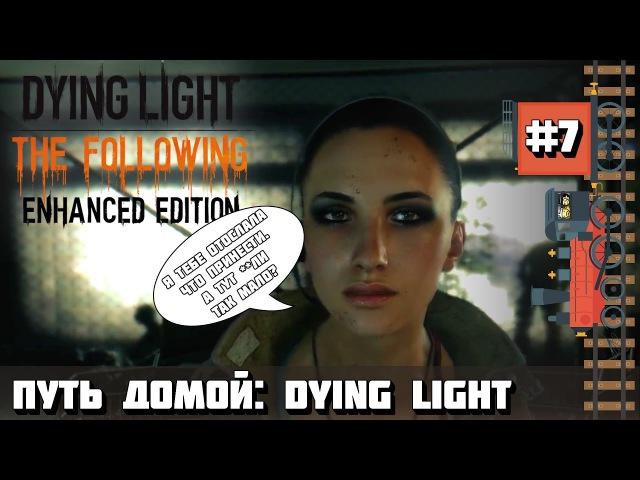 Путь домой - Dying Light, серия 7 Пробуждение, ВГМ или башня