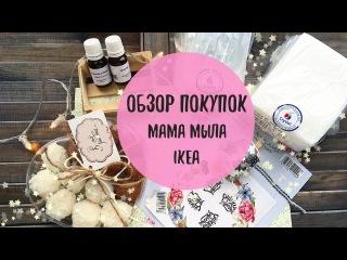 Обзор покупок для мыловарения / Мама мыла / Soap / покупки в Ikea для скрапбукинга