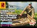 Уловистый флэт метод фидер на карповой рыбалке